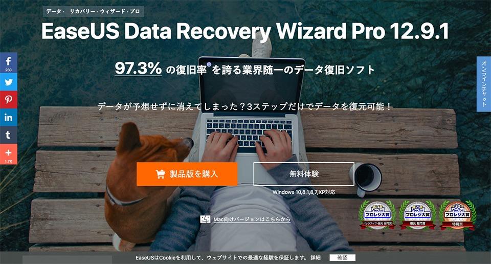 【Win・Mac対応】間違って消したPCのデータ復元・サルベージならEaseUS Data Recovery Wizardがオススメ!